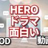 ドラマ heroの感想! 動画配信はこちら! あらすじ、キャスト、主題歌のまとめ!