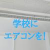学校に空調設備(エアコン、クーラー)を導入するメリットと、室温28度の根拠、訴訟のリスク