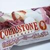 コールド・ストーン・クリーマリー「あいすまんじゅう 白玉クリーミーぜんざい」 はいいとこ取りの和洋アイス♪