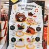 ユーハイムマイスターさんの音楽関連ケーキ