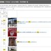 「晴歩雨描 デジカメ・スナップ写真 ブログ記事一覧」にjQueryプラグイン「DataTables」で検索機能追加。