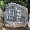 崇徳院を巡る旅、京都
