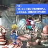 【Switch版FF9プレイ日記その4】ビビとスタイナーと一緒にガーネット姫を助けに行きます。が、その前に…(笑)