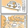 【犬漫画】今年初の川遊びとチャリティー企画報告