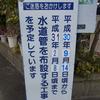 水道法改正、岐阜市での民営化はあり得るのか
