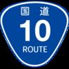 No.099 国道10号