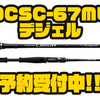 【EVERGREEN】攻撃型ベイトフィネスロッド「OCSC-67MLデジェル」通販予約受付中!