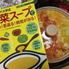 作る:『ハーバード大学式「野菜スープ」で やせる!若返る!病気が治る!』