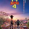 『トイ・ストーリー4』日本語吹替版