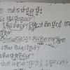 【プノンペン大学】そうだ!クメール語を勉強しよう!