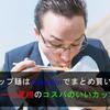 カップ麺はAmazonでまとめ買い!ボリューム重視のコスパのいいカップ麺!