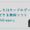 【超便利!】破損したSDカードを無料で復元できる方法 フリーソフト「DiskDigger」を使ってみる