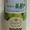 【コストコ】ミニ美酢(ミチョ)が売っていました〜。