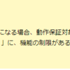 【iPhone12】各キャリア 注意事項