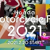 HONDA/ホンダ モーターサイクル フェス 2021を2/20㈯から公開開始!今からワクワクが止まらない