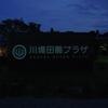 走って歩いて遊んだ5日間 ~川場田園プラザで夕食~