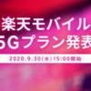 楽天モバイル5Gプラン発表!
