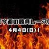 【今週の勝負レース】4月4日(日)!