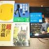 本5冊無料でプレゼント!(3280冊目)