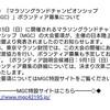 マラソングランドチャンピオンシップ(MGC)でボランティア募集予定