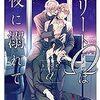 【BL】エリートΩは夜に溺れて side α (フルールコミックス) など、本日のkindle新刊