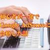 グーグルアドセンスの記事数の目安は?弱小サイトが一発で合格した話