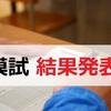 【スタサポ】ついに英語がS2ランク到達! 数学は連続S1記録更新!【ベネッセ】