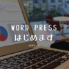 Wordpressでサイト立ち上げます!