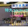マリオットからすぐ「なかま食堂」で名物沖縄そば【2歳子連れ沖縄旅行】
