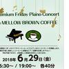 【イベントレポート】6/29 プレミアムフライデーピアノミニコンサート開催いたしました!