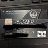 JALカードが届きました。