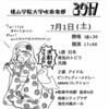 サマーコンサートあと3日!!!