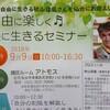 自由に楽しく♬楽に生きる~秋山佳胤さん仙台~【サポーターさん主催】
