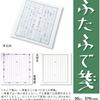 【新商品情報】書き心地抜群の「飾り原稿用紙」に小さいサイズの「ふたふで箋」が新登場!