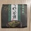 期間限定で出店している菓匠百選で売られていた「生わらび餅 宇治抹茶」。抹茶のいい匂・味が楽しめました!