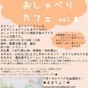追記あり◆ままちょこおしゃべりcafe vol.8のおしらせ