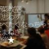 174食目「野菜教室 『思わず食べたくなっちゃうたまねぎ』開催★」野菜ソムリエ上級プロ・管理栄養士