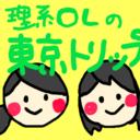 理系OLの東京トリップ