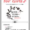 【女性限定LIVE】9/22(木・祝) 第1回シマジャン ~ for Girls ~ 開催決定!