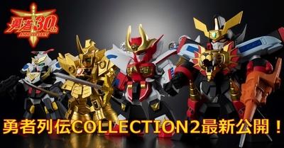【このブログで「勇者列伝COLLECTION2」、承認!】勇者シリーズ8作品がコンプリート!