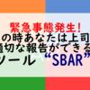 """緊急事態発生!その時あなたは上司に適切な報告ができる?報告ツール""""SBAR""""について解説"""