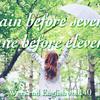 【週末英語#140】悪いことは続かない、そのうち良くなるという意味の「Rain before seven, fine before eleven.」