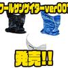 【DSTYLE】接触冷感性を備えた生地を使用「クールサンゲイターver001」発売!