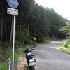 兵庫県道556号 後山上石井線