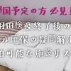 【日本帰国者】羽田検疫後の自主隔離ホテル確保の疑問と宿泊可能ホテル