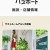 あんしん島旅パスポート協力店 〜新型コロナとの共生