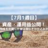 32歳 高卒 会社員 1年で資産1000万円を目指す!(21年7月2週目)