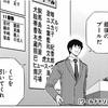 【ネタバレ感想】ワールドトリガー 第205話