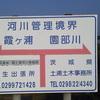 「霞ヶ浦完全制覇への道」第14回 園部川異常ナシ