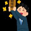 【2020年1月度給料明細】デンソー期間工 初の給料明細公開!!
